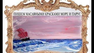 Видеоурок масляной живописи Пишем море и парус Буянов Д