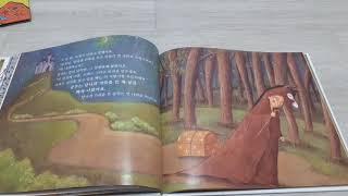 책읽기  「당나귀 가죽을 쓴 공주」
