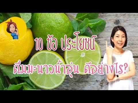 #มะนาวน้ำอุ่น #Lemon 10 ประโยชน์มะนาวน้ำอุ่น น่าทึ่งสุดๆ #ขับถ่ายง่าย พุงหาย ผิวสวย อายุยืน