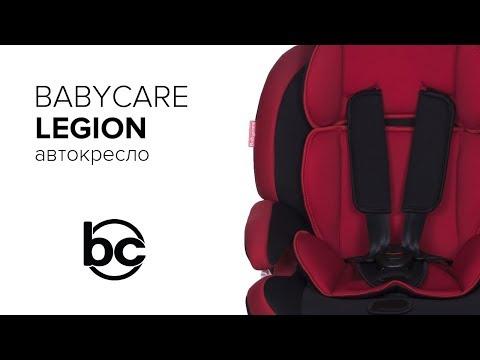Babycare Legion, автокресло