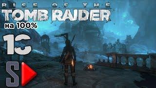 Rise of the Tomb Raider на 100% (Экстремальное выживание) - [18] - Сюжет. Часть 10