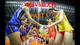 中國女排VS意大利 第五场 决胜局··2019世界女排聯賽香港站part 5 China VS Italy ~the women's Volleyball Nations League 2019