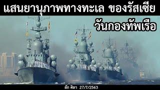 แสนยานุภาพทางทะเล ของรัสเซีย ในวันกองทัพเรือ /ข่าวดังข่าวใหญ่ล่าสุดวันนี้ 27/7/63