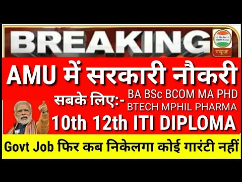 AMU में नौकरी सबके लिए 10th 12th BA BSc BCom Diploma BTech Phd/ AMU Jobs 2020/ AMU Jobs Non Teaching