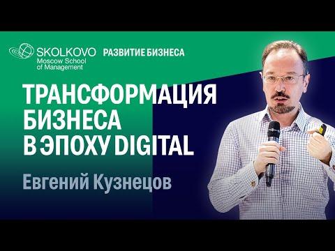 Управление цифровой трансформацией. Евгений Кузнецов