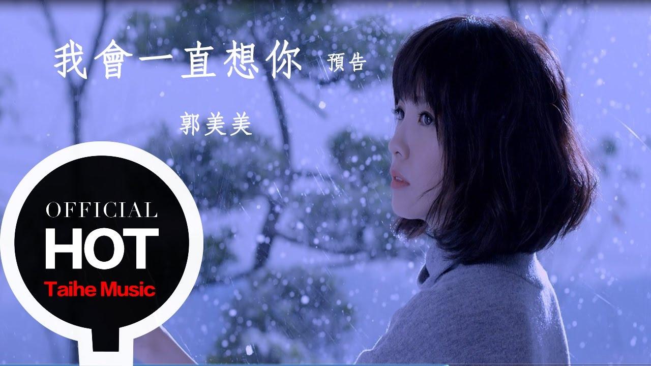 郭美美 Jocie Guo【我會一直想你】預告 - YouTube