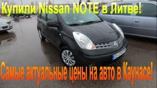 Цены на авто в Литве в Каунасе в декабре 2019 - Купили Nissan NOTE в Литве!