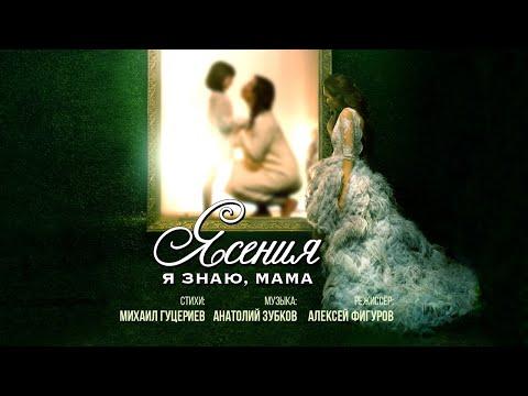 Ясения - Я знаю, мама (Official Video)