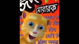 সকল কে জানাই Eid mobarak এই কারটুন টির,,,,
