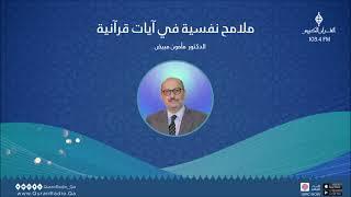 برنامج ملامح نفسية في آيات قرآنية ،، مع الدكتور مأمون مبيض - 30