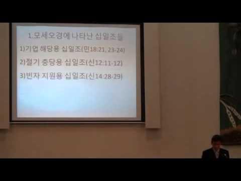 김종국 목사 아는 만큼 깊어지는 신앙 8  십일조 1