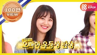 Gambar cover (Weekly Idol EP.304) TWICE ver. OPPAYA