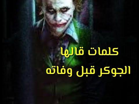 b26f9de22 كلمات قالها الجوكر قبل وفاته 😢 ستنصدم - Видео онлайн