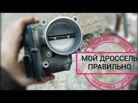 Помыть дроссель на MAZDA CX-5