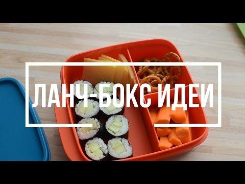 3 ИДЕИ ЛАНЧ-БОКСОВ ♥ ОБЗОР КОНТЕЙНЕРОВ ♥ Olga Drozdova