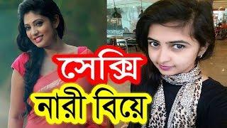 Download Video ১৭ বছরের নিচে মেয়েকে বিয়ে করার সুবিধা জানলে আজই বিয়ে করতে চাইবেন | Latest Bangla News MP3 3GP MP4