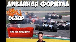 ФОРМУЛА 1  ОБЗОР ГРАН ПРИ КИТАЯ 2019