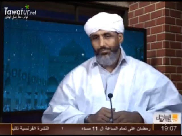 برنامج مع رمضان تقديم الشيخ محفوظ ولد الوالد - يا باغي الخير أقبل - قناة الساحل