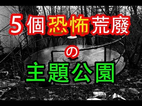 5個恐怖荒廢的主題公園和遊樂場   【它】只開了24小就關閉! ! 【無奇不談#22】 Skylai TV