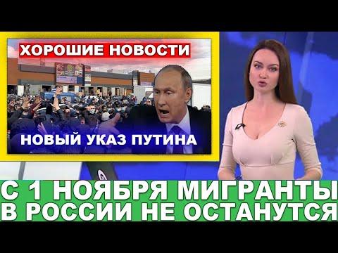 ЧАС НАЗАД! УЗБЕКАМ ДАЖЕ НЕ ВЕРИТСЯ! С 1 НОЯБРЯ В РОССИИ НЕ ОСТАНУТСЯ 10 000 МИГРАНТЫ БЕЗ РАБОТЫ!