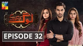 Log Kia Kahengay Episode #32 HUM TV Drama 19 Mach 2019