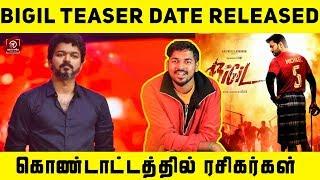 Official Bigil Teaser Date | Thalapathy Vijay | Atlee | AR Rahman | #Nettv4u