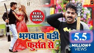 #Pawan Singh -Bhagawan Badi Fursat Se – Full VIDEO SONG – Madhu Sharma  Superhit Bhojpuri Songs 2018