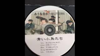 説明 1984年、函館市の高校生 リザードのコピーバンド 「青い小鳥たち」...