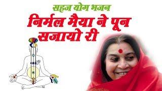 Sahajyog || Nirmal Maa Nai Pool Sajayo || परम पूज्य माता श्री निर्मला देवी || Bhakti Bhajan Video