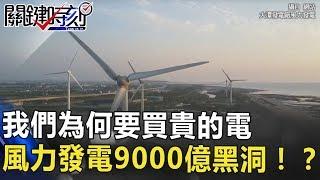 我們為何要買貴的電 離岸風力發電「9000億」黑洞!? 關鍵時刻 20180629-4  黃世聰 黃創夏 朱學恒 黃暐瀚 王瑞德