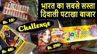 CRACKERS IN WHOLESALE FACTORY PRICE | भारत का सबसे सस्ता दिवाली पटाखा बाजार ....