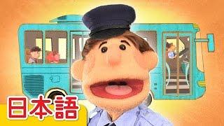 バスのタイヤ「The Wheels On The Bus」| 童謡 | Super Simple 日本語 thumbnail