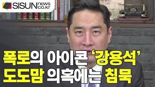 [이슈체크] 도도맘 폭행 조작 의혹 휩싸인 강용석 변호사...해명은 묵묵부답