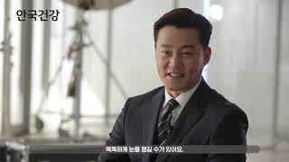 [안국건강] 이서진 TVCF 촬영장 인터뷰, 안국 루테…