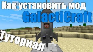 Как установить мод GalactiCraft на версию 1.6+