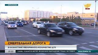 В Казахстане увеличилось количество ДТП