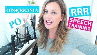 ΟΡΘΟΦΩΝΙΑ ΤΟΥ ΡΡΡΟΟΟ! Μάθημα Φωνητικής  Sotiria Selisiou