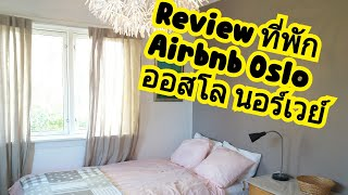 Gambar cover Review Airbnb | Nice place to stay in Oslo, Norway | Thai aupair work and Travel | RoseThiyada