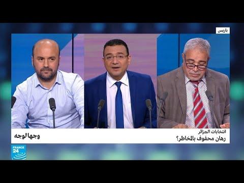 انتخابات الجزائر: رهان محفوف بالمخاطر؟  - نشر قبل 2 ساعة