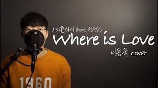 [COVER] 노래하는 이동욱 - Where is Lo…