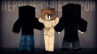 """Minecraft сериал: """"ПЕРВЫЕ СУПЕРГЕРОИ: ПРОТИВОСТОЯНИЕ"""" - 4 серия"""
