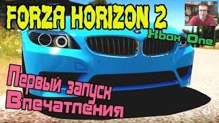 Forza Horizon 2 - Первый запуск, впечатления [XBOX ONE]
