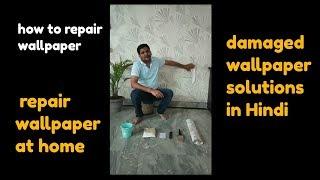 How to repair wallpaper