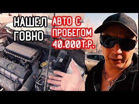 халява 2019 авто купить/продажа авто/авто с пробегом/авто за 40.000т.р.