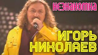 Игорь Николаев - Незнакомка(Выступление Игоря Николаева на фестивале
