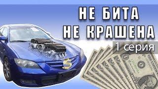 ПЕРЕКУП АВТО ПО ДЕШМАНУ-1 серия