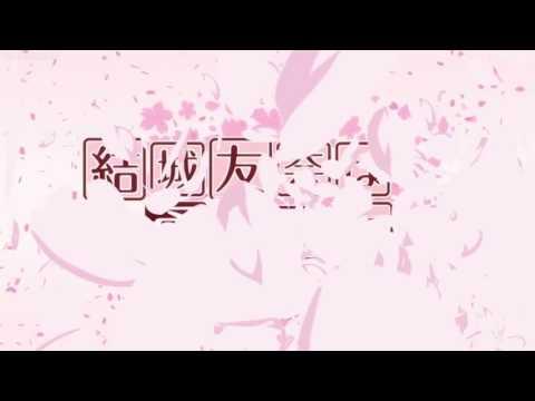 Yuki Yuna is a Hero - Opening HD