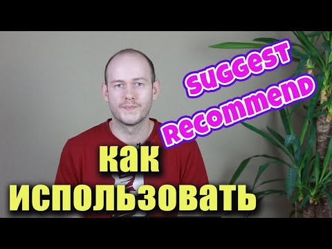 SUGGEST, RECOMMEND как использовать и перевод