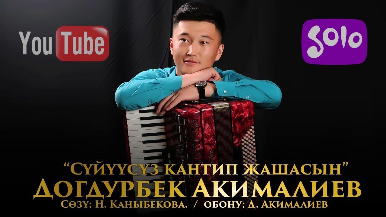 Догдурбек Акималиев - Суйуусуз кантип жашасын