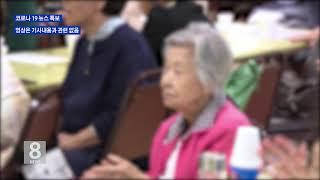 5.29.20 CA양로시설 직원, 입주자 '검사 강화'
